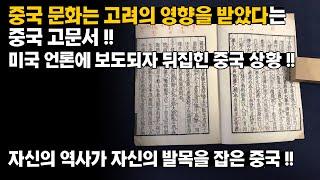 중국 문화는 고려의 영향을 받았다는 중국 고문서!! 미…