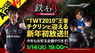 【鉄拳7】謹賀新年!TWTチャンピオン「チクリン」と迎える新年初放送!【鉄プロ…