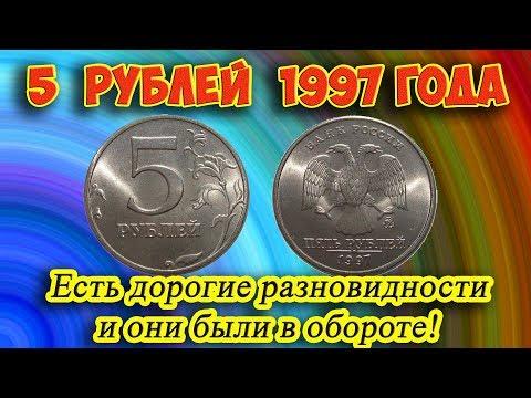 Самые легкие способы распознавания дорогих разновидностей 5 рублей 1997 года