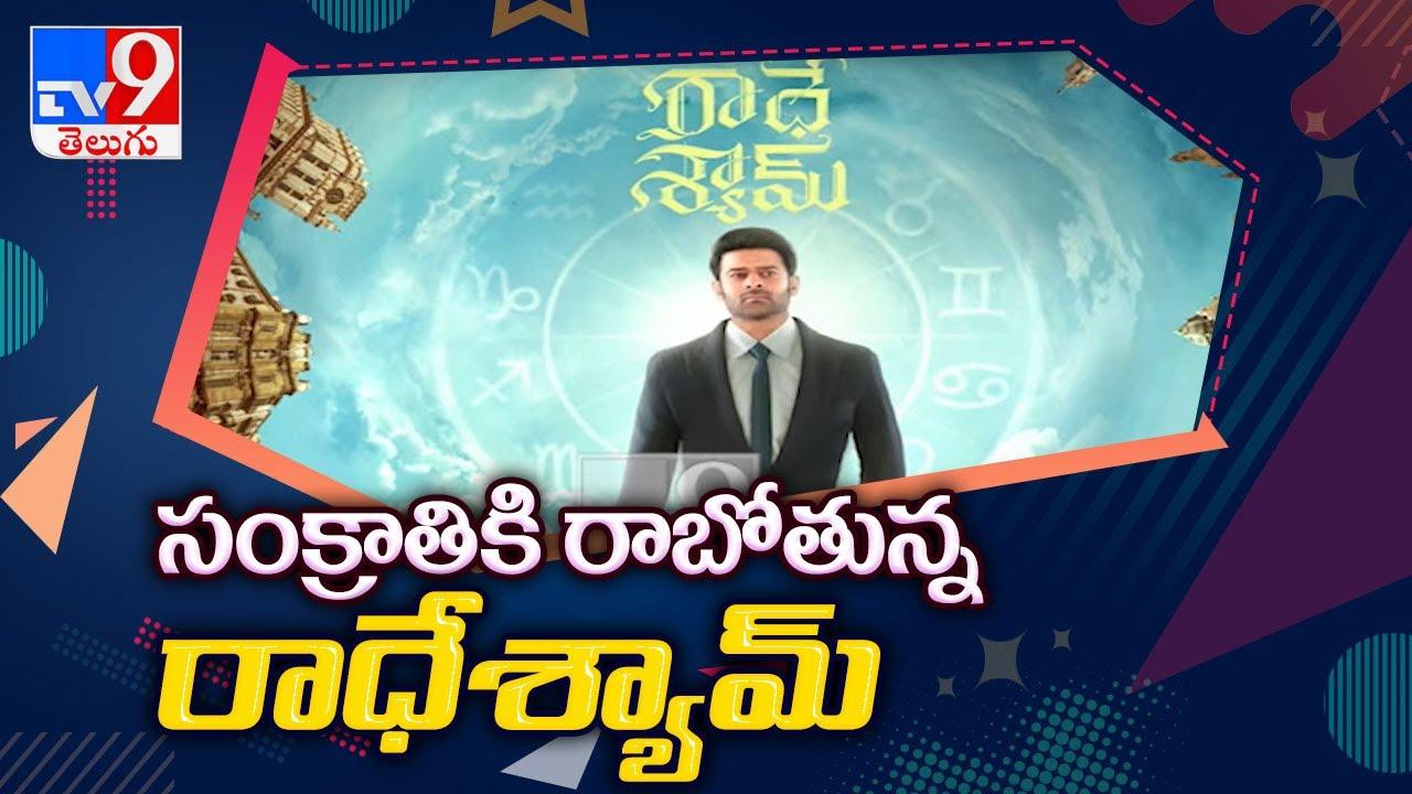 'Radhe Shyam' to release on January | Raghavendra Rao thanks Chiranjeevi Entertainment News - TV9