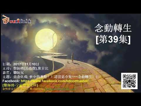 念動轉生 第39集[夢中的重點]
