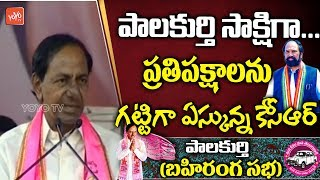 KCR Super Speech | TRS Praja Ashirvada Sabha - Palakurthi | Telangana Elections 2018 | YOYO TV