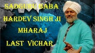 Sadguru Baba Hardev singh jI Maharaj || Nirankari Babaji's last days vichar || 8 May 2016 ||