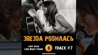 Фильм ЗВЕЗДА РОДИЛАСЬ 2018 музыка OST #7 Lady Gaga Look What I Found A Star Is Born,2018