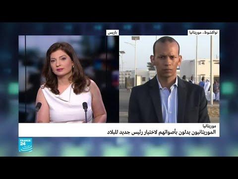 الموريتانيون يصوتون بكثافة في الانتخابات الرئاسية والمعارضة تتحدث عن خروقات  - نشر قبل 2 ساعة