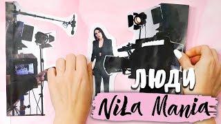NILA MANIA - ЛЮДИ (Премьера клипа 2017)
