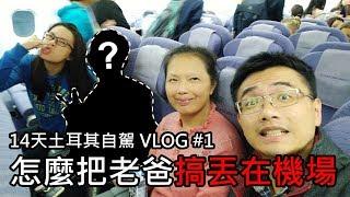 怎麼把老爸搞丟在機場!!! | 14天土耳其自駕 VLOG #1 | 旅行思維