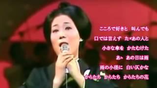 「からたち日記」1958年 作詞:西沢爽 作曲:遠藤実 間もなくお千代さん...