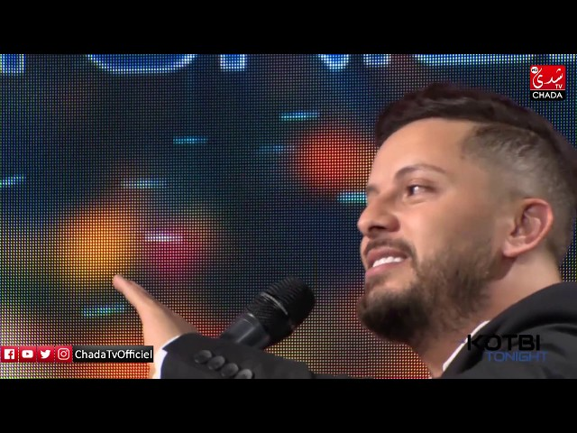 The Kotbi Tonight sur Chada TV - حاتم عمور : هذه هي اخطر حاجة درت فحياتي