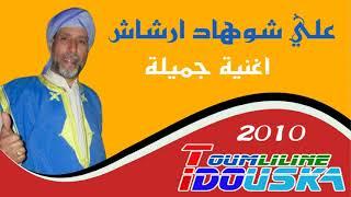 اغاني نادرة علي شوهاد ارشاش Ali Choha