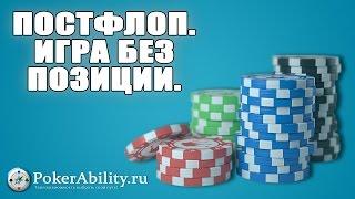 Покер обучение   Постфлоп. Игра без позиции.