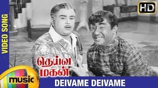 Deiva Magan Tamil Movie Songs HD   Deivame Deivame Video Song   Sivaji Ganesan   Jayalalitha