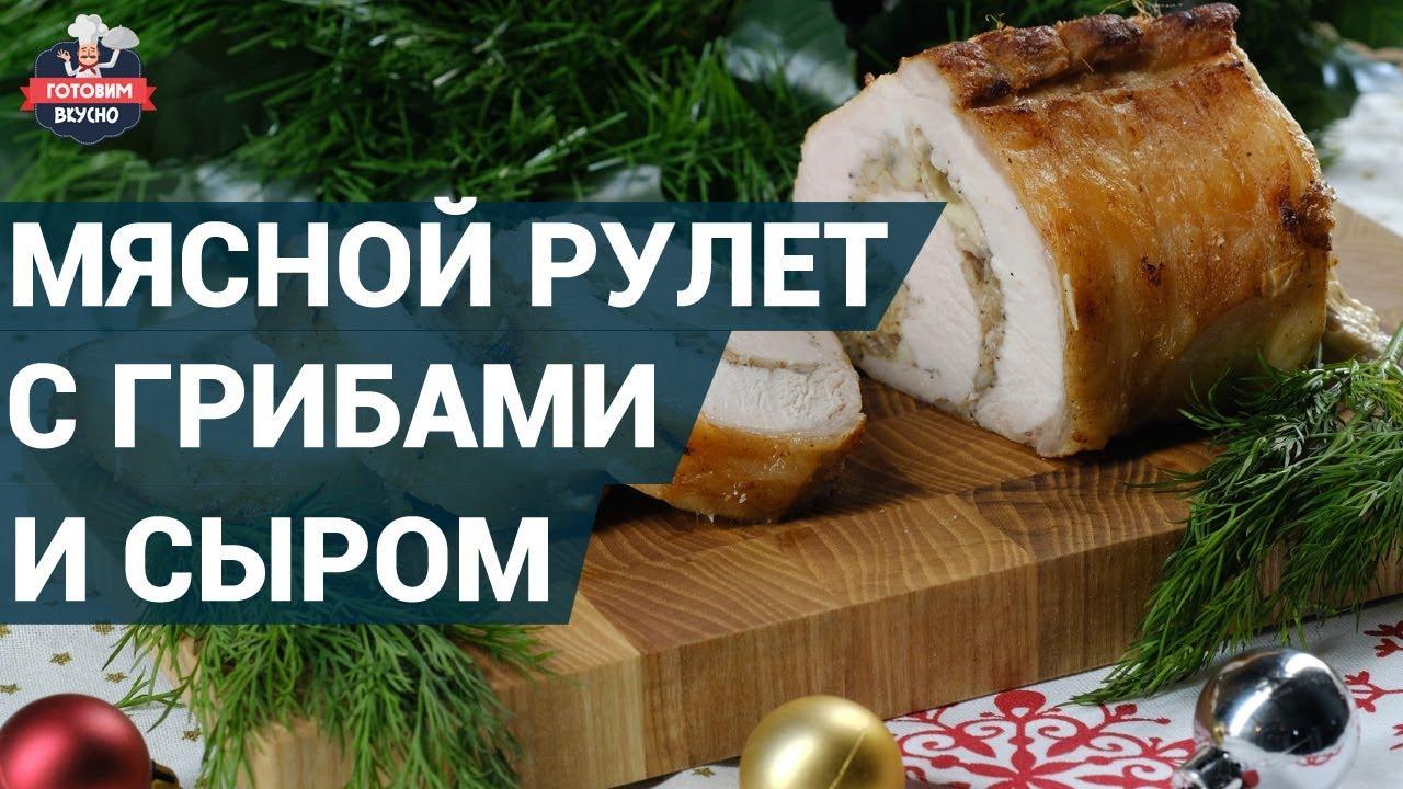 Нежный мясной рулет с сыром и грибами. Как приготовить? | Готовим вкусно