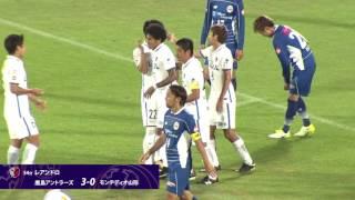 第97回天皇杯全日本サッカー選手権大会 3回戦 2017年7月12日 19:00 NDソ...