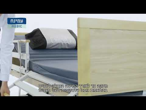מיטה סיעודית אימפולס HP - עמינח מדיק