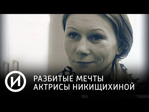 Разбитые мечты актрисы Никищихиной | Телеканал