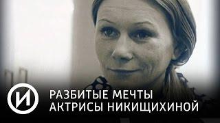 Разбитые мечты актрисы Никищихиной | Телеканал 'История'