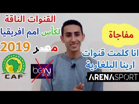 رسمياً : تعرف على القنوات الناقلة لكأس امم افريقيا مصر 2019 على كل الاقمار