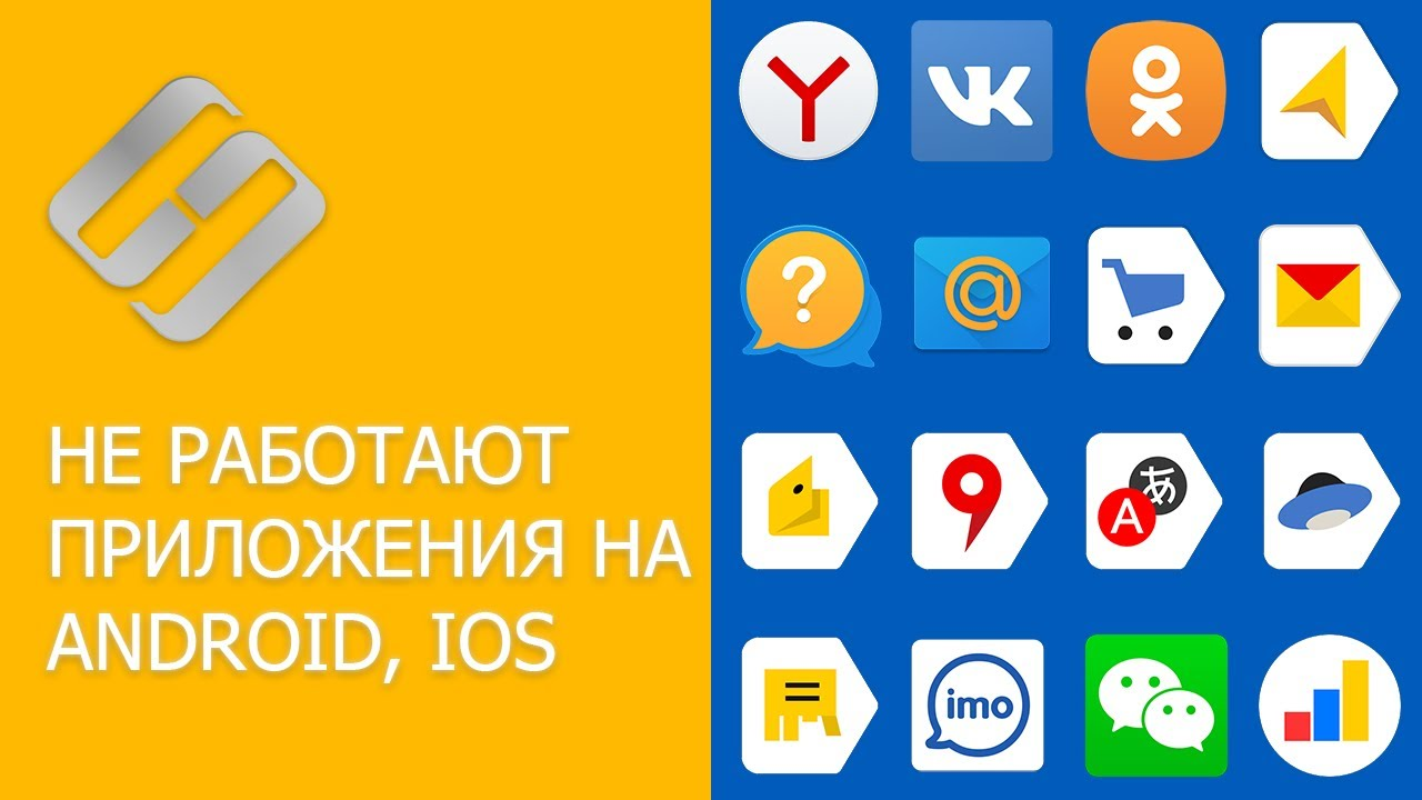 Не работают приложения ВКонтакте, Одноклассники, Яндекс, Почта, Карты, Навигатор, Диск, Mail ru