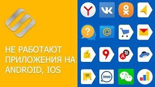 Не работают приложения ВКонтакте, Одноклассники, Яндекс, Почта, Карты, Навигатор, Диск, Mail ru 🌐📱