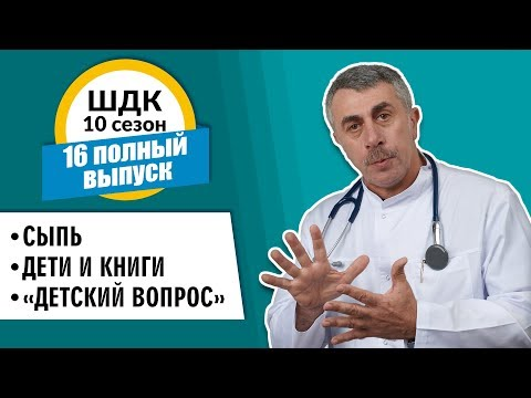 Школа доктора Комаровского - 10 сезон, 16 выпуск 2018 г. (полный выпуск)