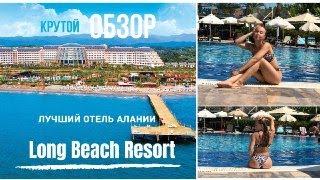 Long Beach Resort ЛУЧШИЙ отель Турции Лучший ОБЗОР Корпус Resort номер