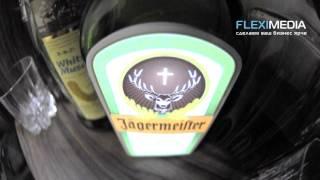 Яркое решение, для яркого бренда!(Знаменитый ликёр Jagermeister использовал EL-технологию Fleximedia на своих бутылках! Ультратонкие и сверх-гибкие..., 2012-01-25T15:24:00.000Z)