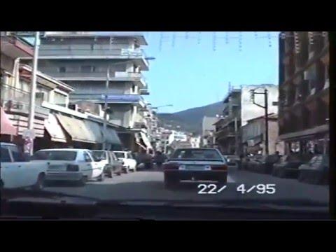Xanthi - Ξάνθη είσοδος της Πόλης 1995