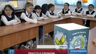 Необычные открытые уроки на тему экологии провели в нескольких алматинских школах