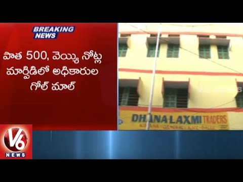 CBI Files Case On Post Office Employees Over Currency Exchange Scam | Hyderabad | V6 News