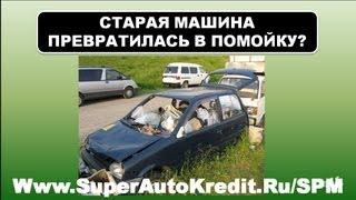 видео Плюсы и минусы автокредита на подержанные автомобили, почему не стоит оформлять автокредит без КАСКО и что лучше – автокредит или потребительский кредит