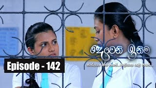 Deweni Inima  | Episode 142 22nd August 2017 Thumbnail