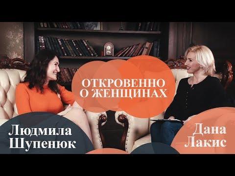 Откровенно о женщинах. Врач акушер-гинеколог Людмила Шупенюк