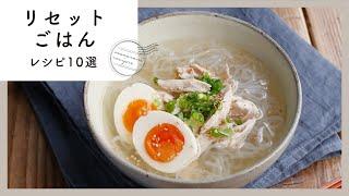 【リセットごはんレシピ10選】食べ過ぎた日こそ体を整えて!|macaroni(マカロニ)