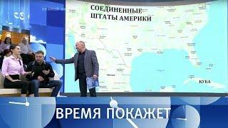 Российско-кубинские переговоры. Время покажет. Выпуск от 02.11.2018