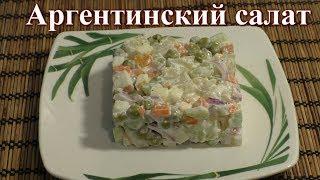 """Аргентинский салат """"Ensalada rusa"""""""