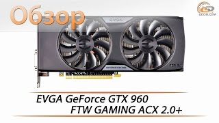EVGA GeForce GTX 960 FTW GAMING ACX 2 0+ - обзор видеокарты с 2 ГБ GDDR5