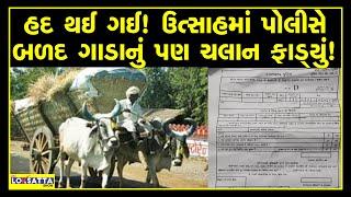UP Police Cut Challan Of Bullock Cart | ઉત્સાહમાં પોલીસે બળદ ગાડાનું પણ ચલાન ફાડ્યું! | Traffic rule