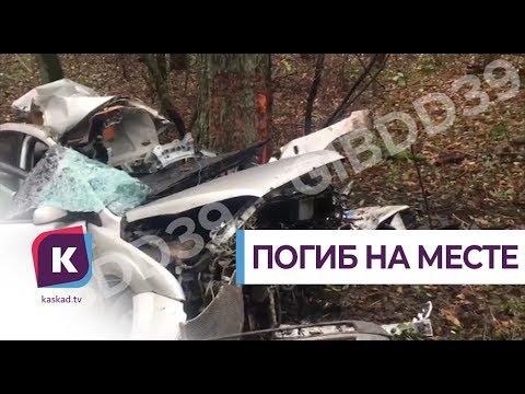 Смертельное ДТП произошло на трассе Балтийск — Калининград