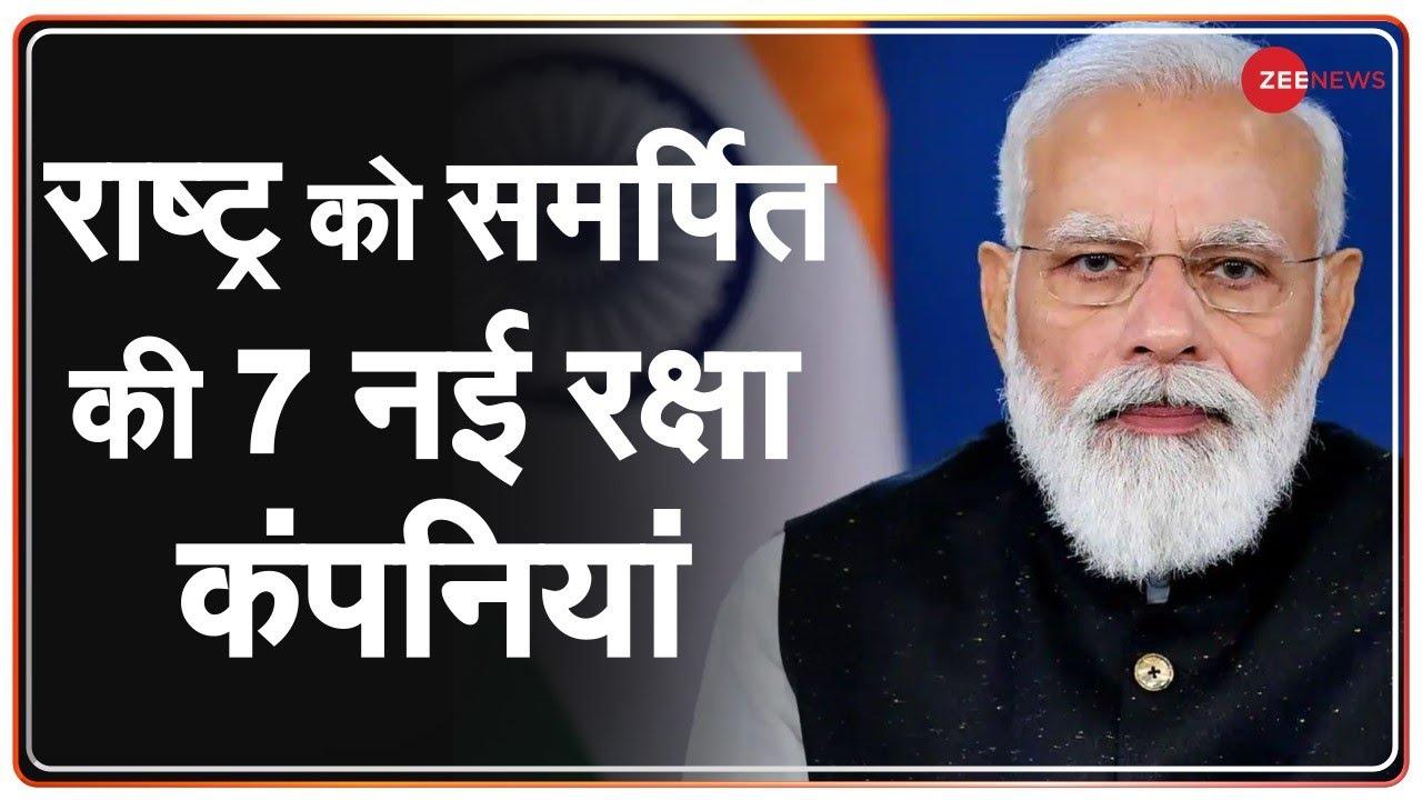 """PM Modi ने 7 New Defence Companies की शुरुआत, कहा, """"कंपनियां 'Make in India' Mission से जुड़ीं"""""""