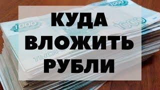 В КАКУЮ ВАЛЮТУ ВЛОЖИТЬ РУБЛИ в 2018? Стоит вкладывать рубли в доллары и валюту? Инвестиции рублей