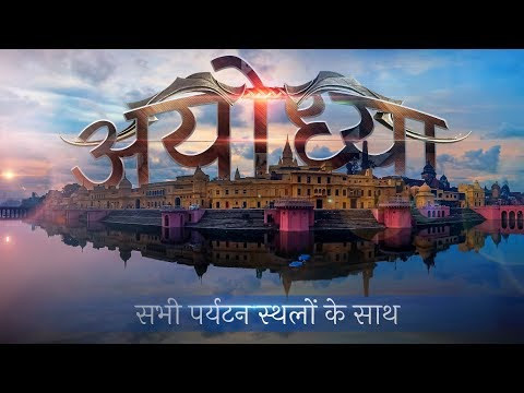 Ayodhya ( Faizabad ) documentary in Hindi | All tourist places of Ayodhya District