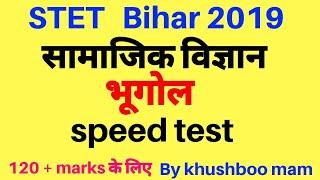 STET Social Science Speed Test 2019 |