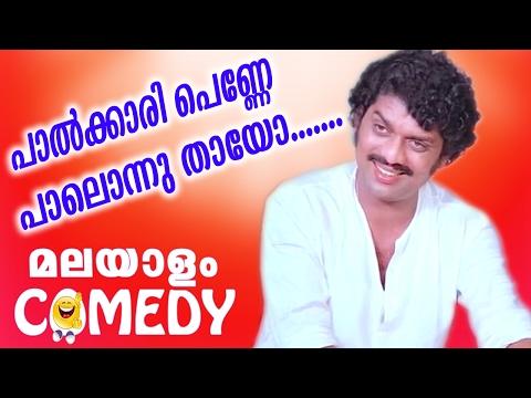 പാൽക്കാരി പെണ്ണേ പാലൊന്നു തായോ ....   Jagathy  Non Stop Comedy Scene   Latest Comedys  Scenes