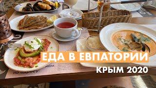 Где поесть в Евпатории | Лучшие кафе Евпатории - Пиццерия Марио, ресторан Модерн | Крымские вина