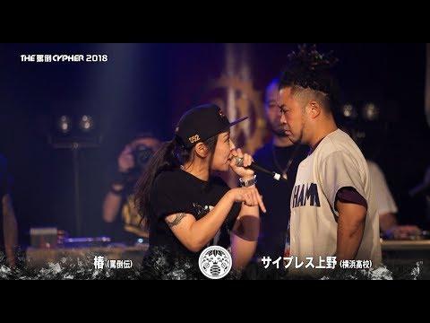 THE罵倒CYPHER2018 【椿 vs サイプレス上野】