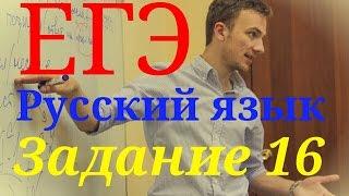 ЕГЭ 2017 Русский язык. Задание 16.