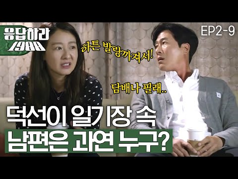 Reply1988 Hye-ri(Lee Mi-yeon)'s husband was Kim Ju-hyuk! 151107 EP2