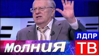 «Это не дебаты, это школьный урок!»: Жириновский о формате теледебатов. Молния от 28.02.18
