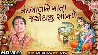 Nand Baba Ne Mata Yashodaji Sambhade